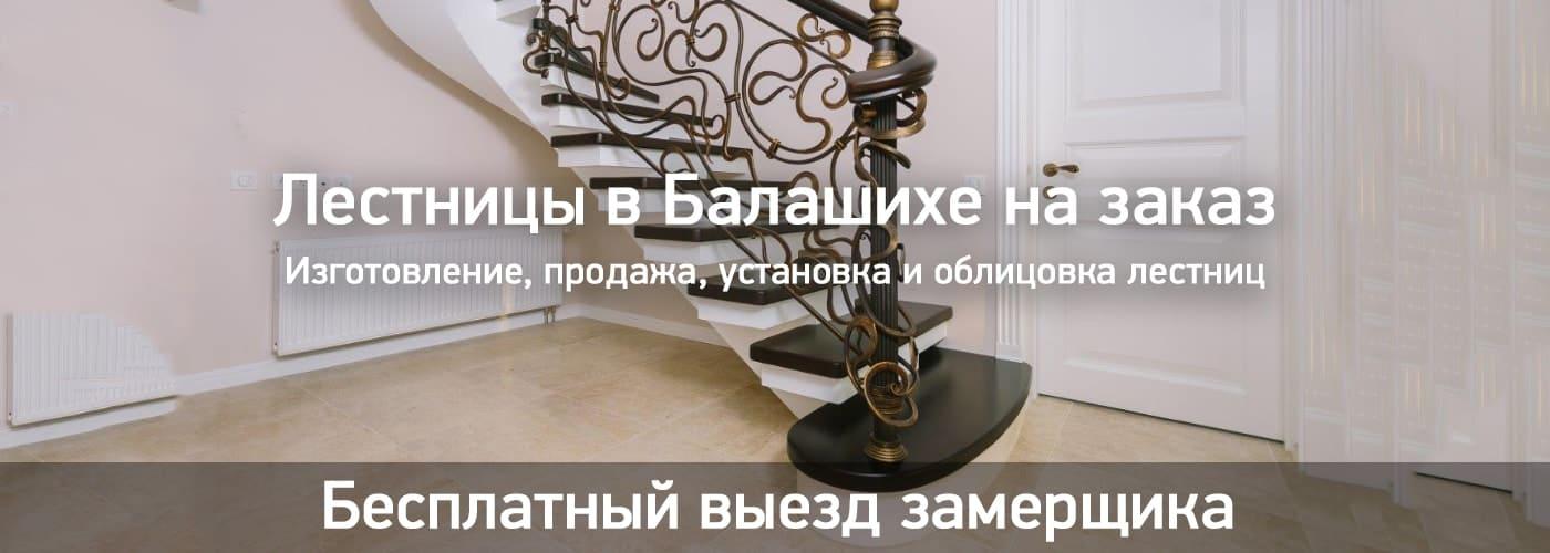 Лестницы в Балашихе на заказ