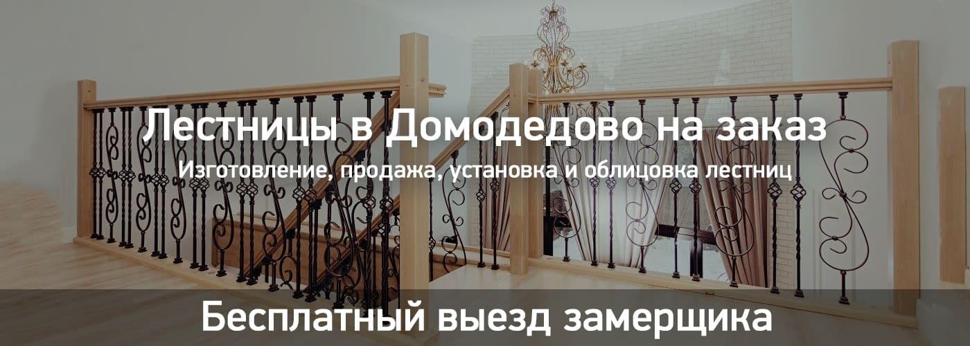 Лестницы в Домодедово на заказ из дерева