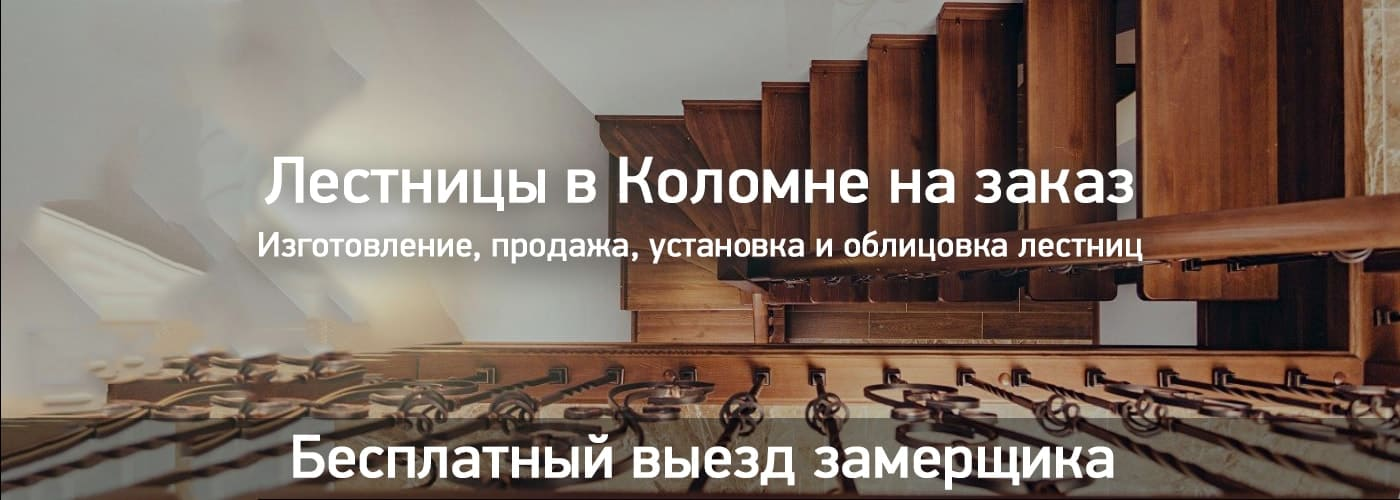 Лестницы в Коломне на заказ