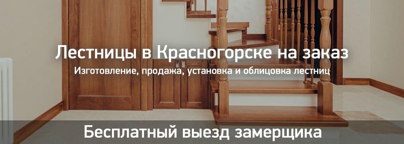 Лестницы в Красногорске на заказ