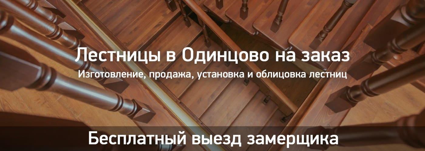 Лестницы в Одинцово под заказ