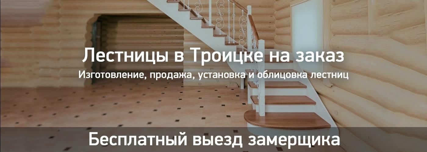Лестницы в Троицке на заказ
