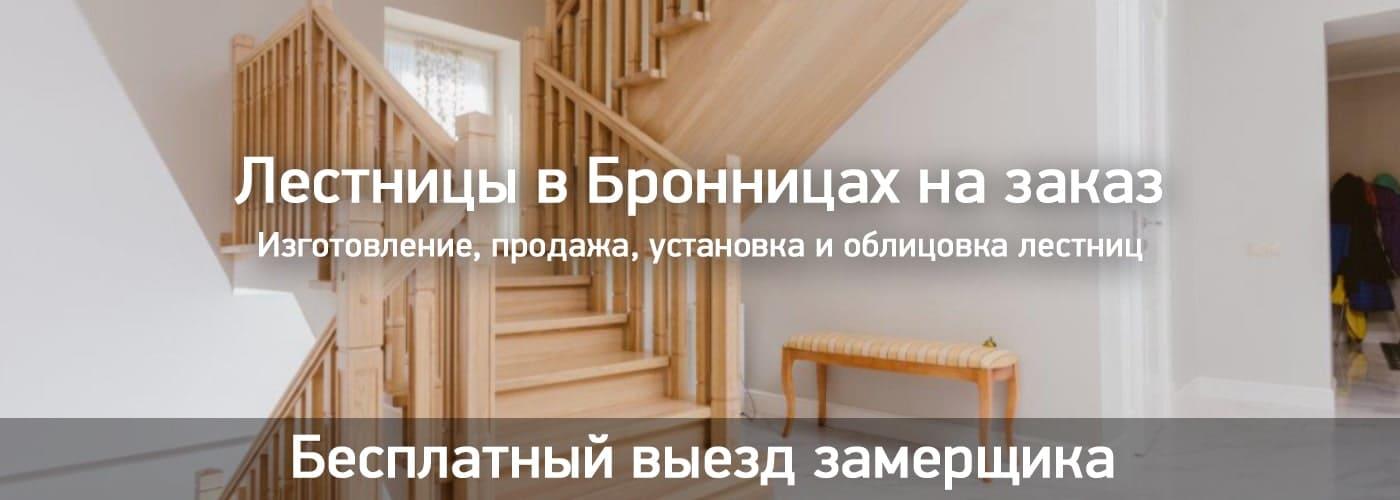 Лестницы в Бронницах на заказ