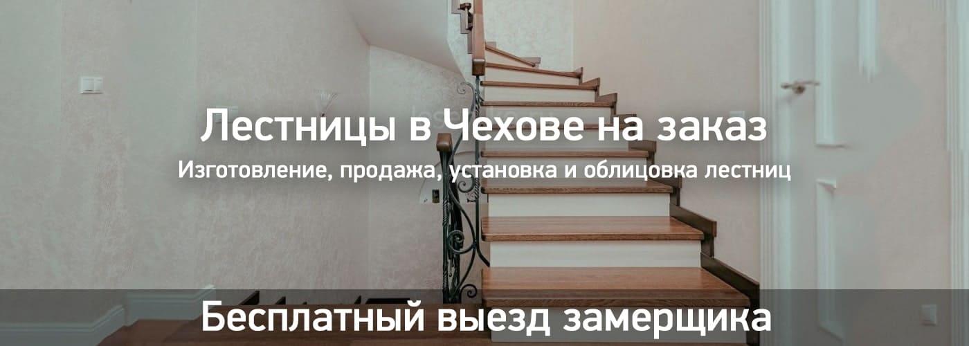 Лестницы в Чехове на заказ