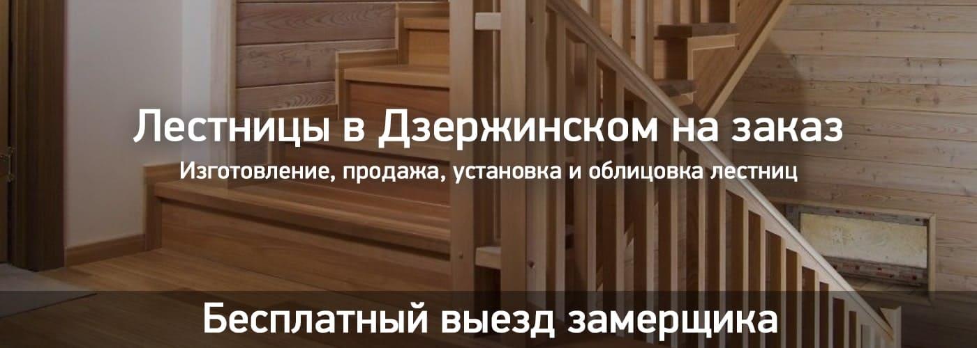 Лестницы в городе Дзержинский под заказ