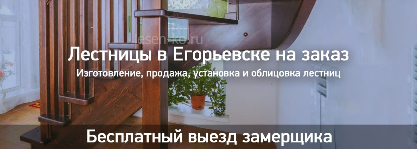Лестницы в Егорьевске под заказ