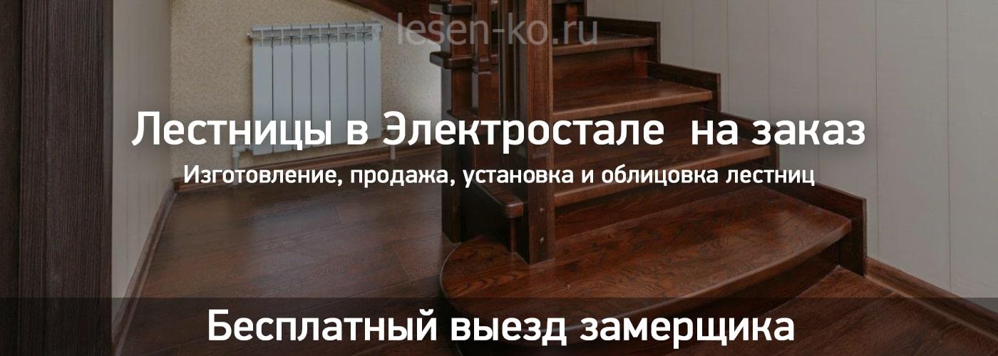 Лестницы в Электростали под заказ