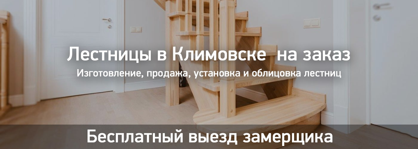 Лестницы в Климовске под заказ