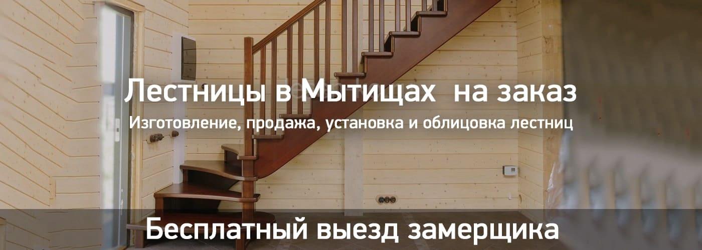 Лестницы в Мытищах на заказ
