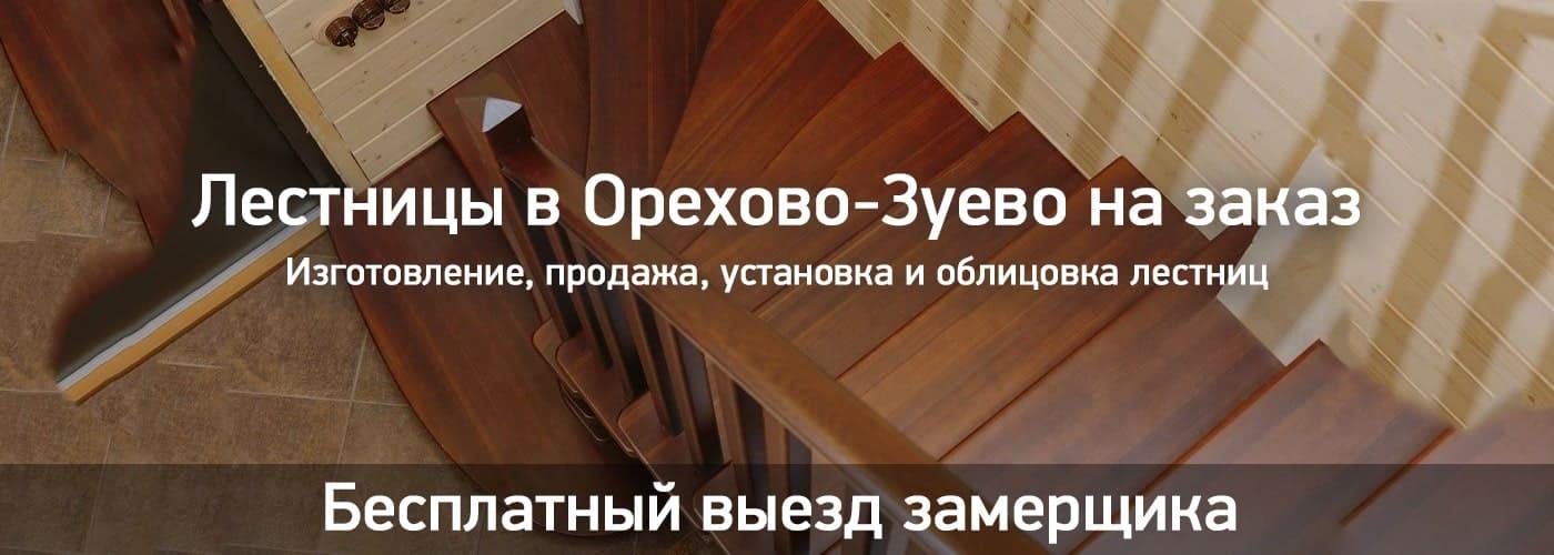 Лестницы в Орехово-Зуево на заказ
