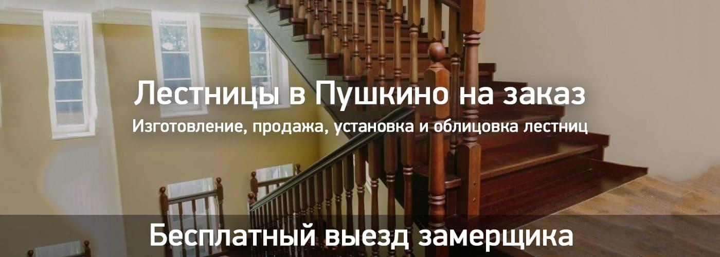 Лестницы в Пушкино на заказ
