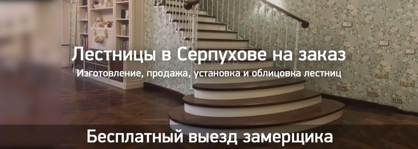 Лестницы в Серпухове на заказ