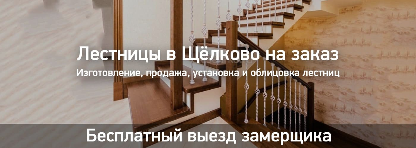 Лестницы в Щелково на заказ
