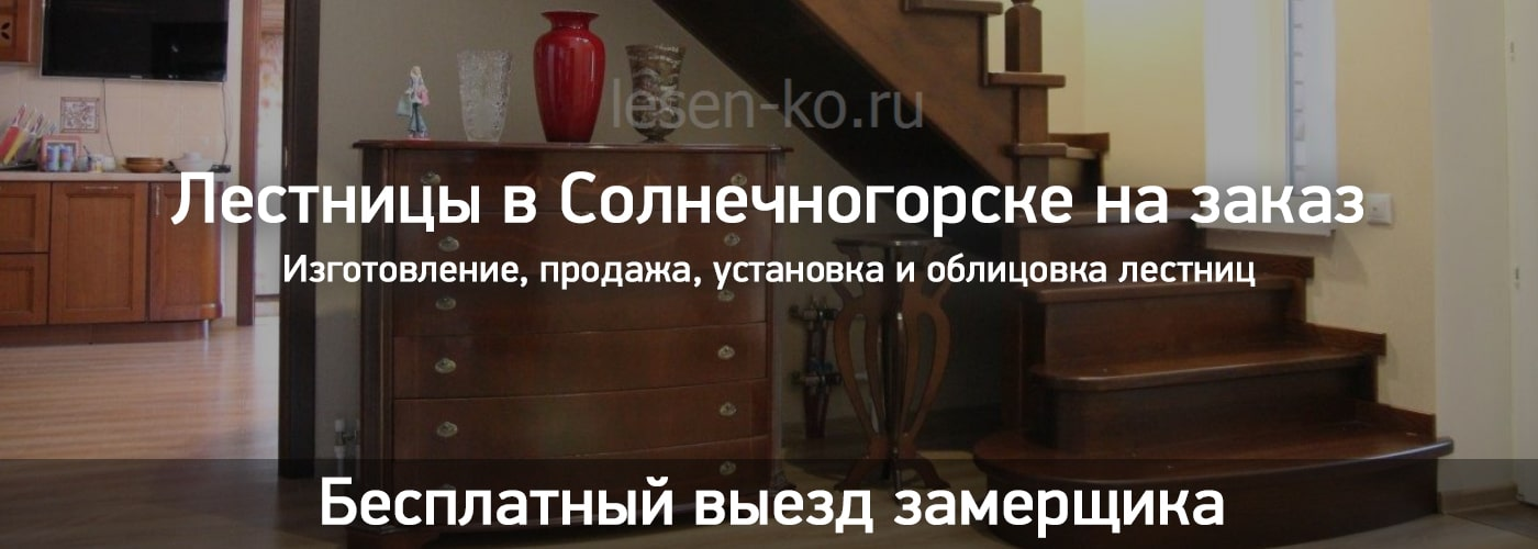 Лестницы в Солнечногорске под заказ