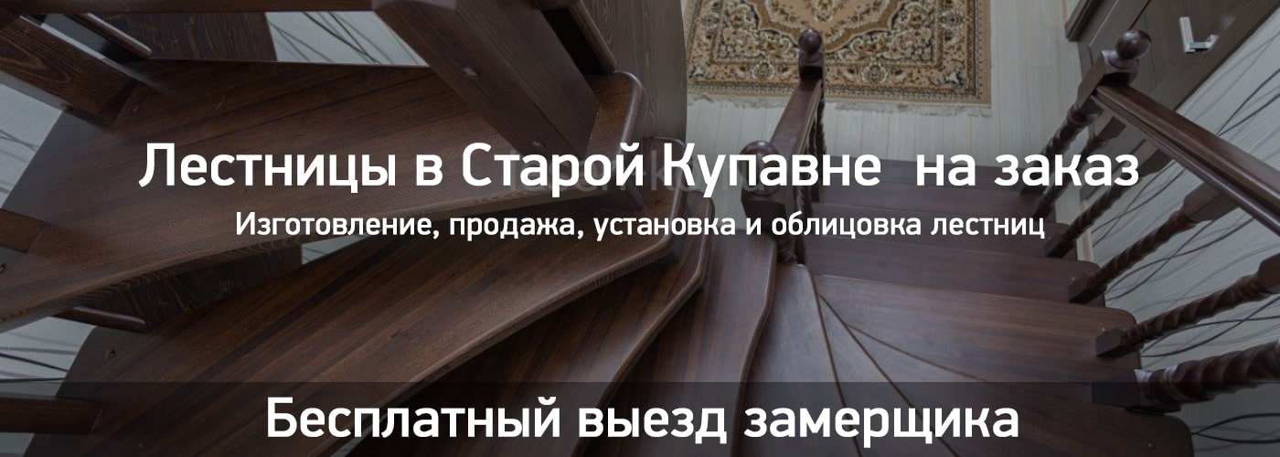 Лестницы в Старой Купавне под заказ