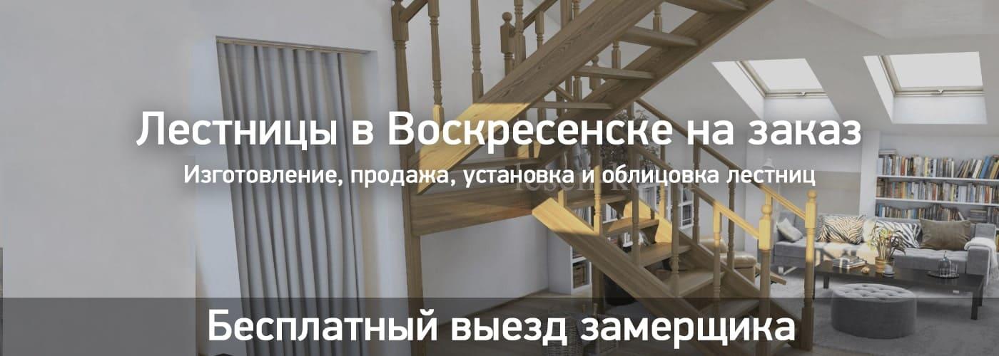 Лестницы в Воскресенске на заказ