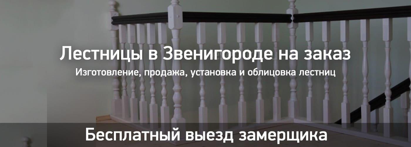 Лестницы в Звенигороде под заказ