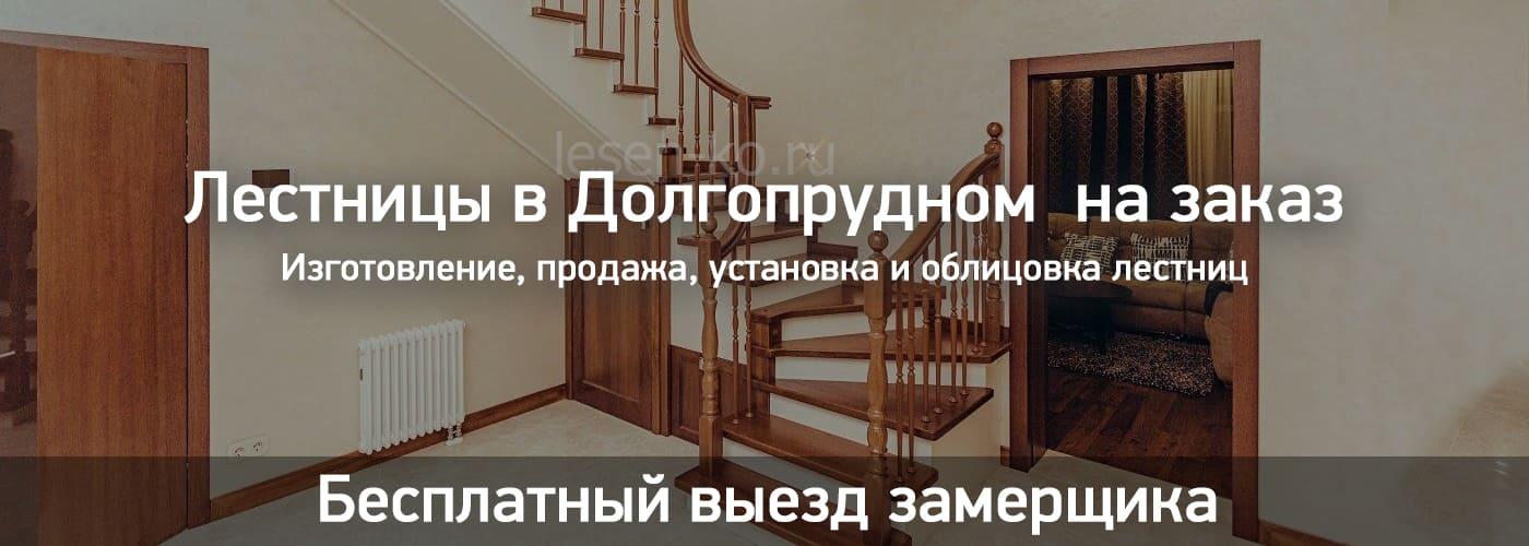 Лестницы в Долгопрудном на заказ