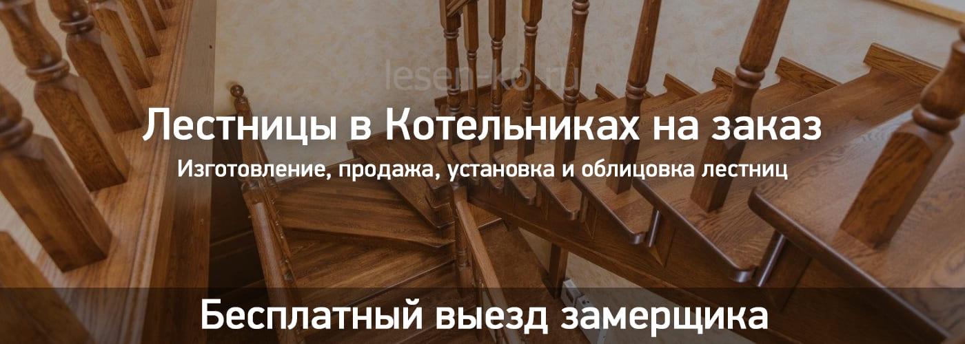 Лестницы в Котельниках на заказ