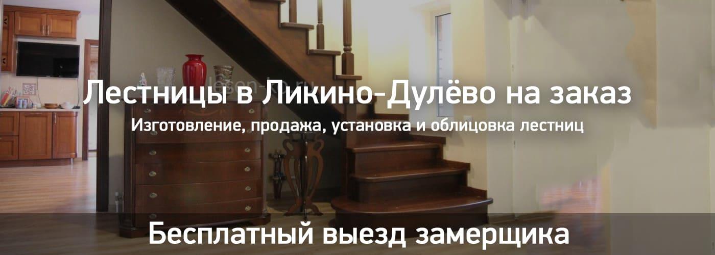 Лестницы в Ликино-Дулево на заказ