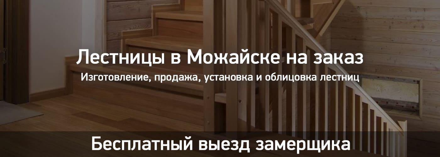 Лестницы в Можайске на заказ