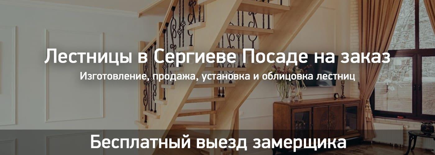 Лестницы в Сергиевом Посаде на заказ