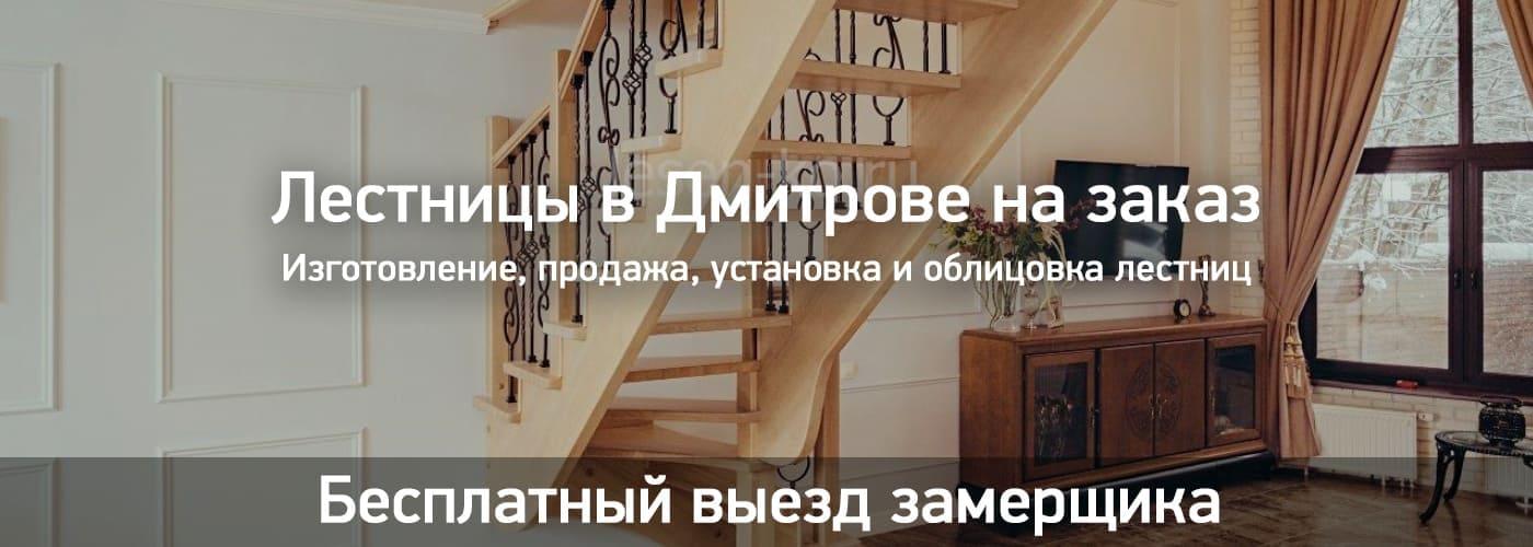 Лестницы в Дмитрове на заказ