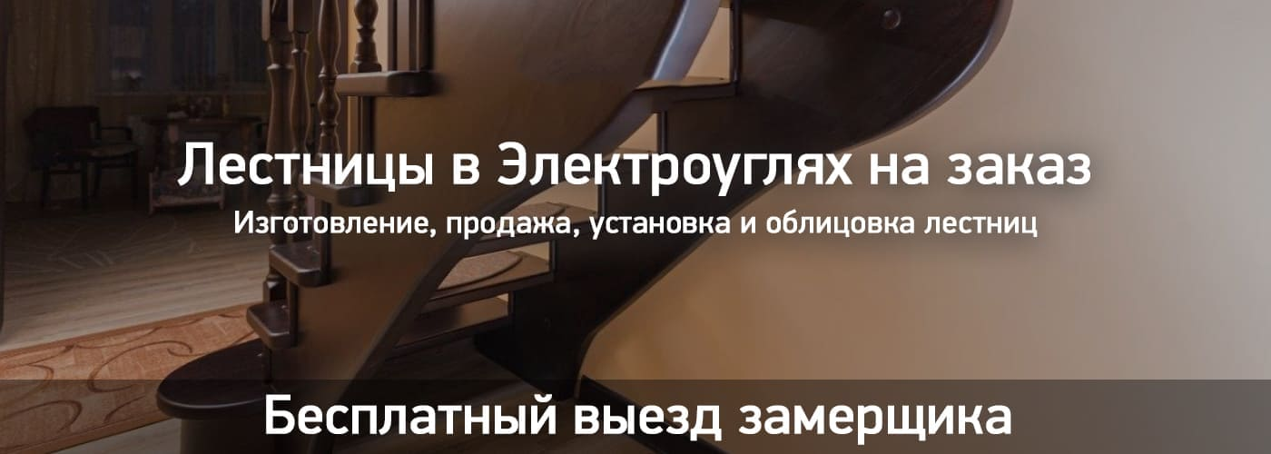 Лестницы в Электроуглях на заказ