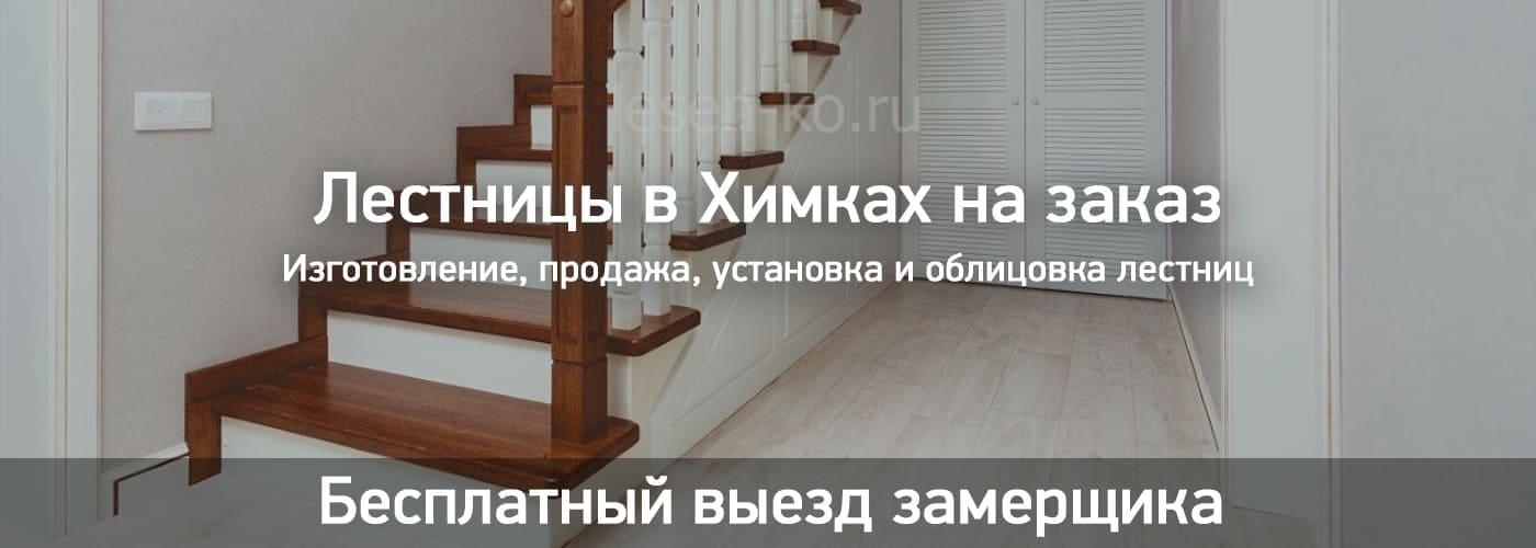 Лестницы в Химках на заказ