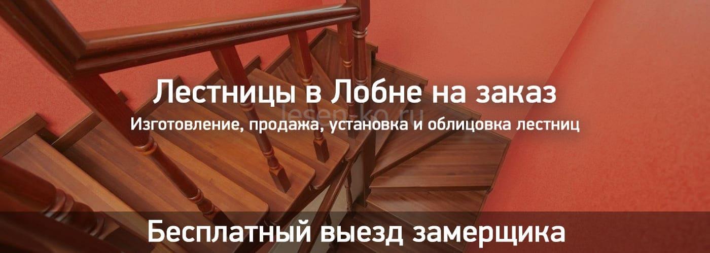 Лестницы в Лобне на заказ