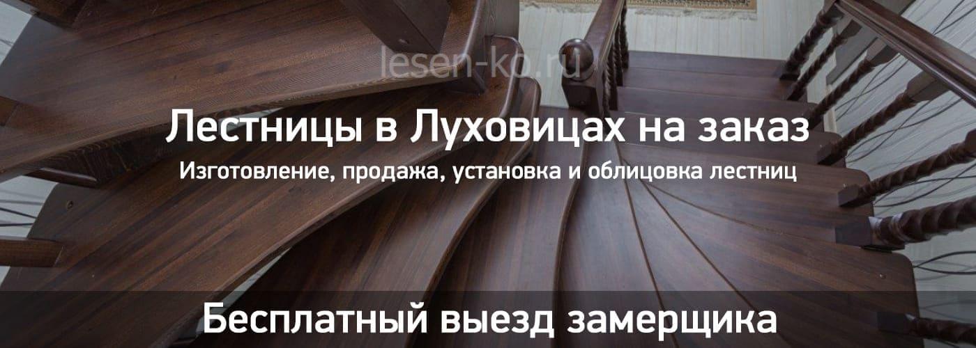 Лестницы в Луховицах на заказ