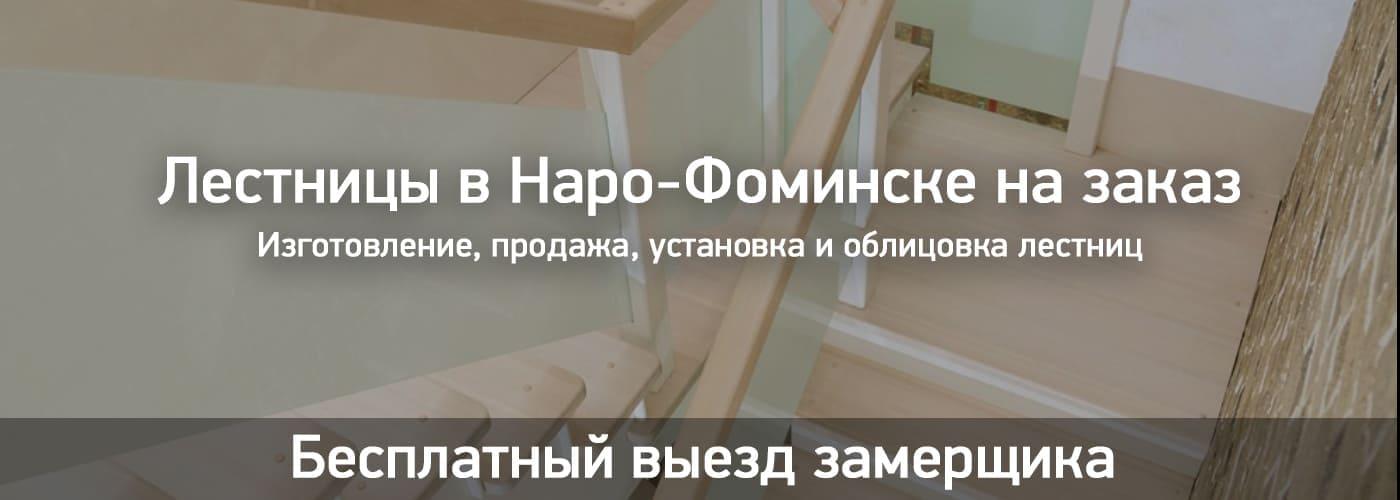 Лестницы в Наро-Фоминске на заказ