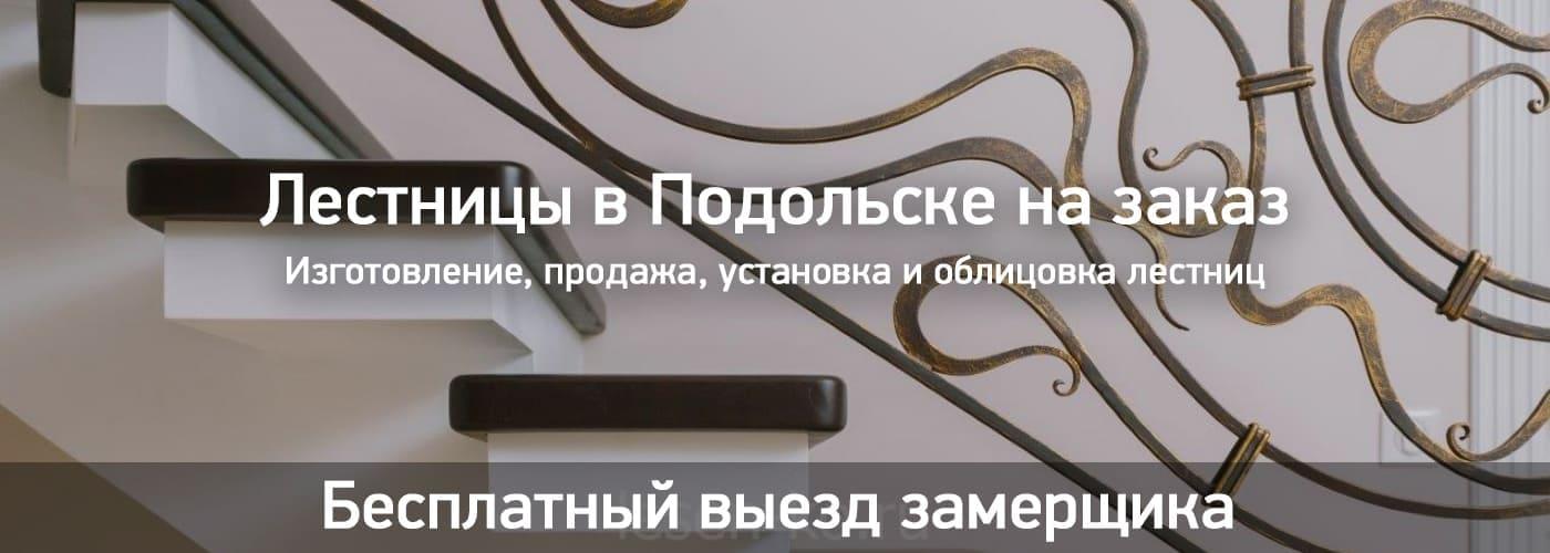 Лестницы в Подольске на заказ
