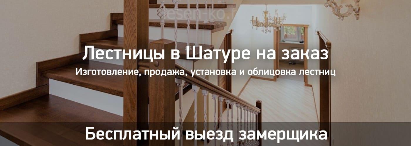 Лестницы в Шатуре на заказ