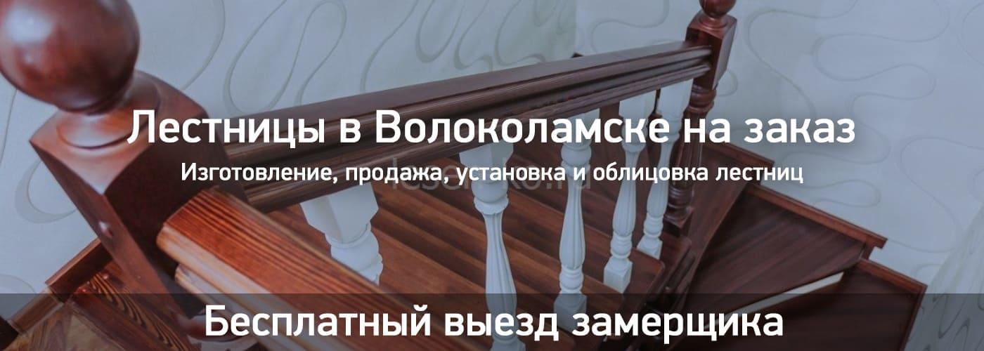 Лестницы в Волоколамске на заказ