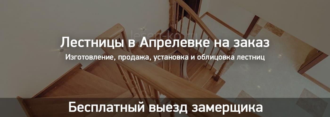 Лестницы в Апрелевке на заказ