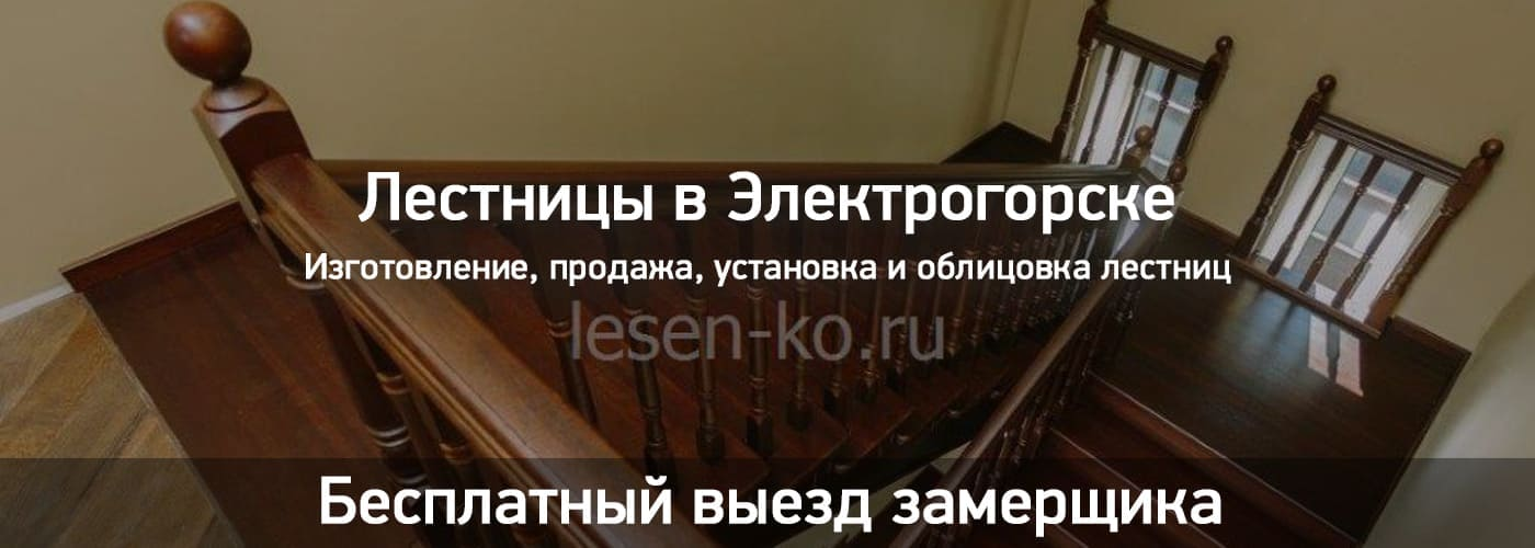 Лестницы в Электрогорске из дерева на заказ