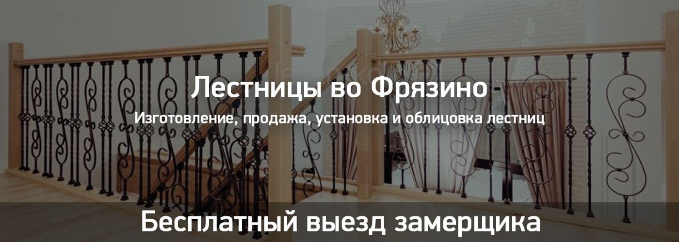 Лестницы во Фрязино из дерева на заказ
