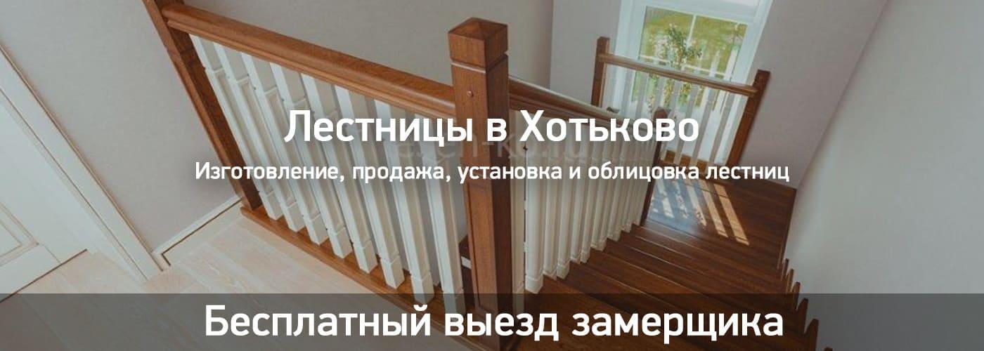 Лестницы в Хотьково из дерева на заказ