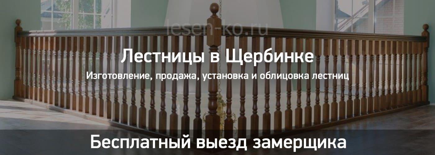 Лестницы в Щербинке из дерева на заказ