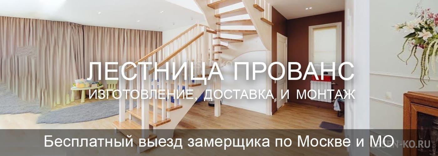 Лестница из дерева в стиле Прованс