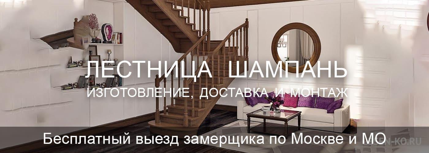 Лестница Шампань