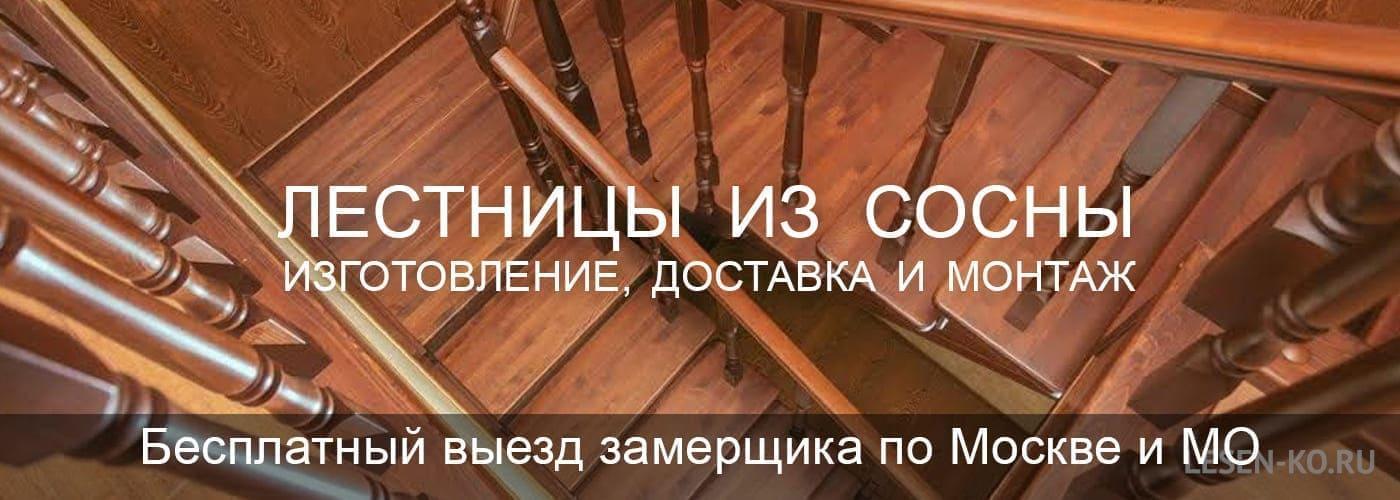 Деревянные лестницы из сосны