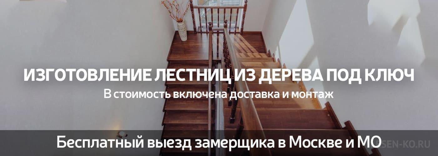 Деревянные лестницы под ключ на заказ