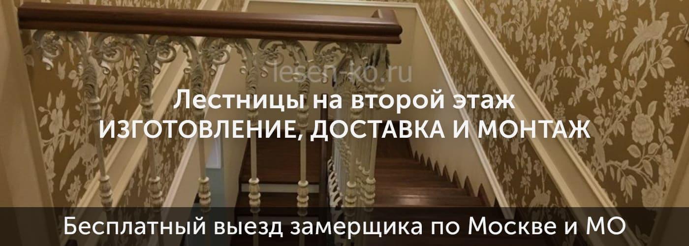 Лестницы на второй этаж - продажа