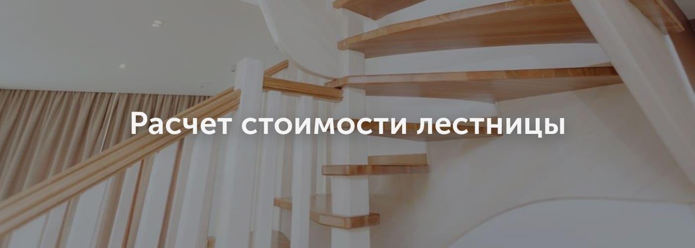 расчет стоимости лестницы