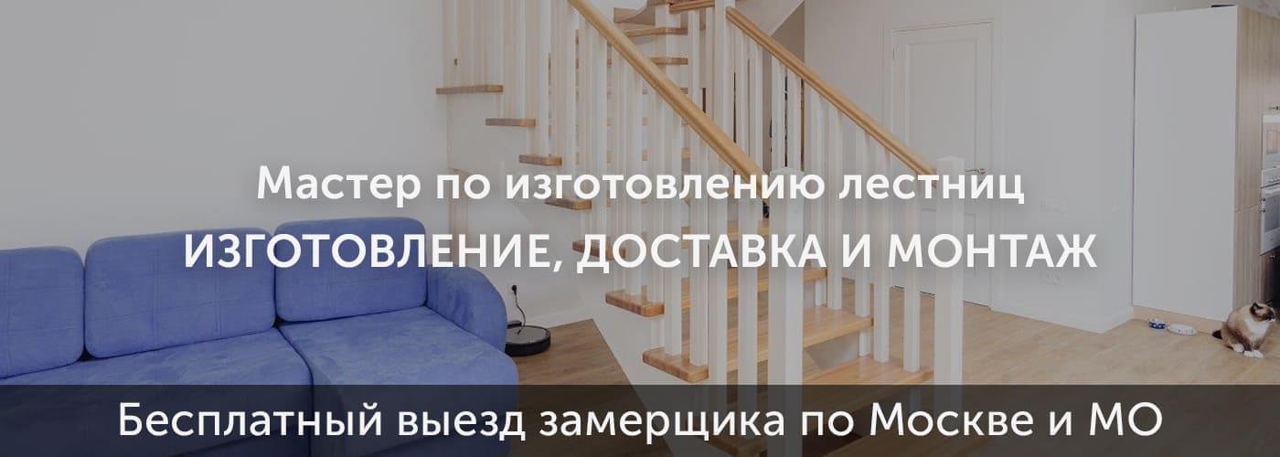 Мастер по изготовлению лестниц