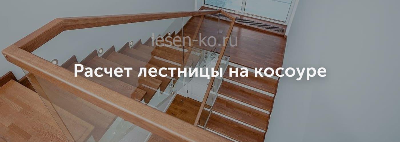 расчет прямой лестницы на косоуре
