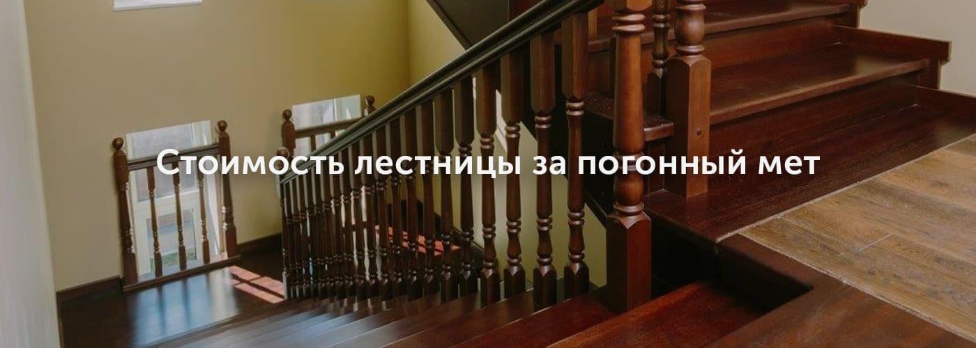 Сколько стоит погонный метр лестницы