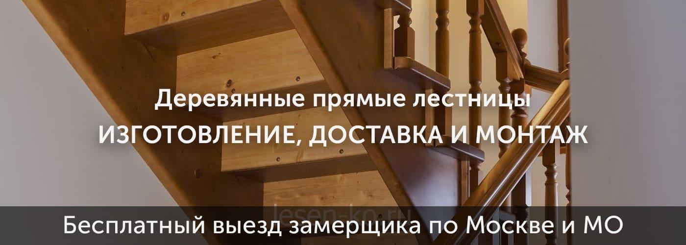 Прямые лестницы купить в Лесен-Ко